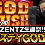 ZENTZ~全ツッパ日本一への道~ 第9話(1/2)【アナターのオット!?はーです】[ジャンバリ.TV][パチスロ][スロット]