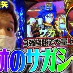 【聖闘士星矢】中段チェリーを引いてサガ&シャカと戦った結果【sasukeのパチスロ卍奴#193】