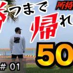 沖縄でパチスロしたら簡単に稼げる?設定狙いをメインに旅打ちした件