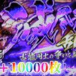 【手堅く+1000枚】パチスロ モンハンワールド 設定5で差枚+10000枚を目指して【3日目】