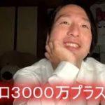 関慎吾 パチスロ 生涯収支3000万プラス 2021年06月24日23時43分50秒