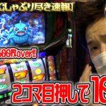 【ガメラ】2コマ目押しで102%!!新台さすログ実践【sasukeのパチスロ卍奴#199】