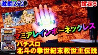 激闘252【パチスロ北斗の拳世紀末救世主伝説】マミアレインボーネックレス出現!綺麗すぎて眩しい