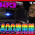 【新台】鉄拳4デビルは設定1でも打て!!【中野六区の感想マン#2】