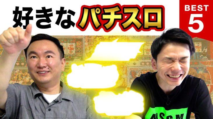 【パチスロ】かまいたち山内・濱家がパチスロBEST5を発表!