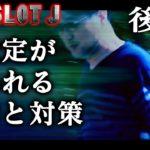 【プロスロJ】ガリぞうがジャグラーで勝ちに拘り立ち回る1日!!第二回 後編!