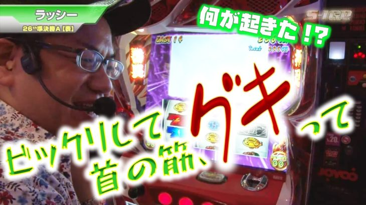 S-1 GRAND PRIX 504話【バーサス】【押忍!番長A】【パチスロ 不二子 TYPE A+】