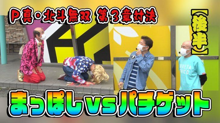 パチンコパチスロまっぽしTV#174【後半】まっぽしTV VS パチゲットテレビ