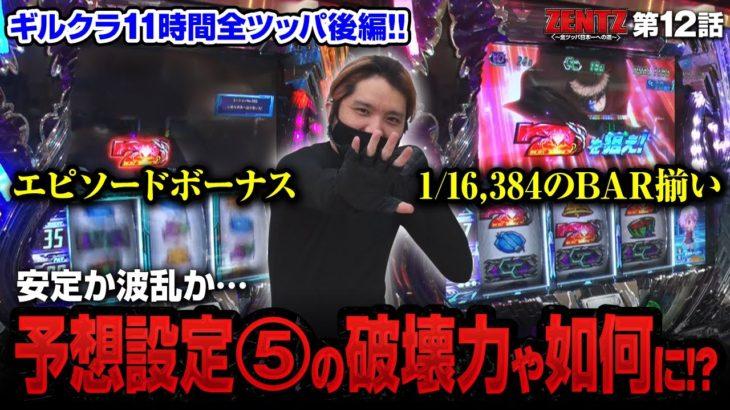 ZENTZ~全ツッパ日本一への道~ 第12話(2/2)【SLOTギルティクラウン】[ジャンバリ.TV][パチスロ][スロット]