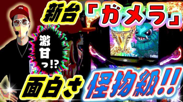 チェリ男チャンネル oMIKUji vol.11【激甘の新台ガメラで暴れ倒す!!】