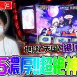 【押忍!番長3】超絶ドラマティック番長3【sasukeのパチスロ卍奴#222】