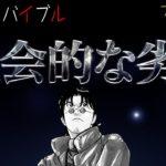 【漫画】社会的な劣り プロスロ~パチスロで勝つための王道~85回