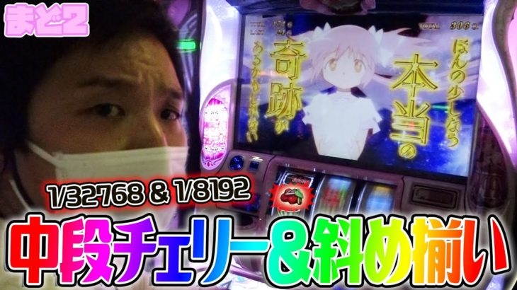 【まど2】僥倖!!待望の中段チェリーを引いた結果【sasukeのパチスロ卍奴#234】