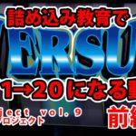 【バーサス】A-XProject vol.9(前編)【パチスロ】