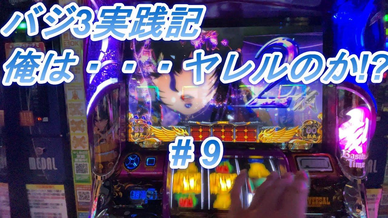[ パチスロ]SLOTバジリスク〜甲賀忍法帖〜Ⅲ[バジ3] #9