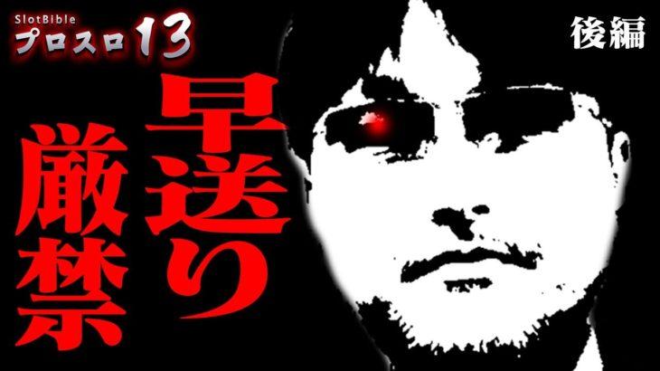 【プロスロ 第88弾 後編】ガリぞうが勝利目指してガチで立ち回る1日!