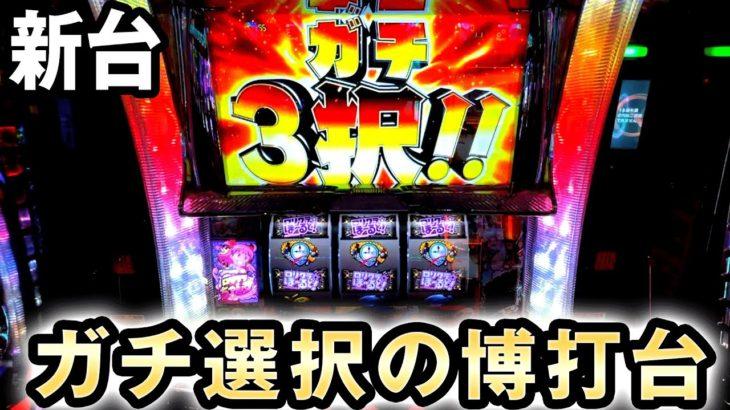 【新台】一撃千枚、GOD並に荒れるガチ選択のギャンブル台?[ロリクラ☆ほーるど!] 桜#265